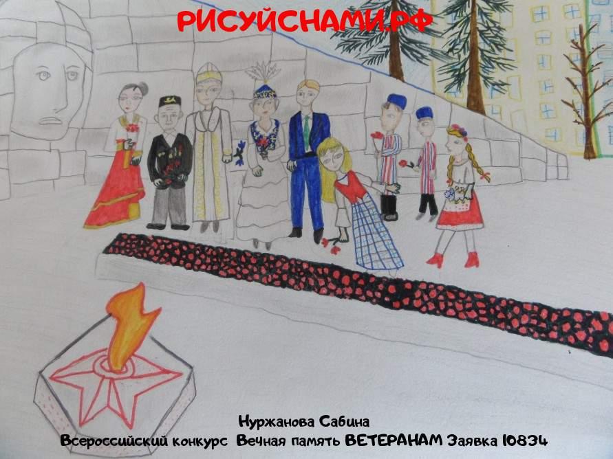 Всероссийский конкурс  Вечная память ВЕТЕРАНАМ Заявка 10834  творческие конкурсы рисунков для школьников и дошкольников рисуй с нами #тмрисуйснами рисунок и поделка - Нуржанова Сабина