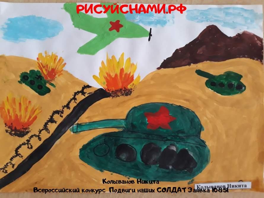 Всероссийский конкурс  Подвиги наших СОЛДАТ Заявка 10851  творческие конкурсы рисунков для школьников и дошкольников рисуй с нами #тмрисуйснами рисунок и поделка - Колыванов Никита