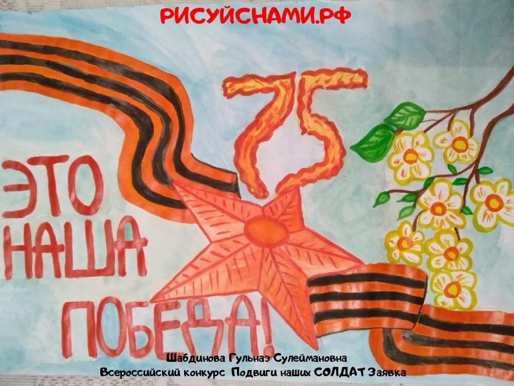 Всероссийский конкурс  Подвиги наших СОЛДАТ Заявка 11089  творческие конкурсы рисунков для школьников и дошкольников рисуй с нами #тмрисуйснами рисунок и поделка - Шабдинова Гульназ Сулеймановна