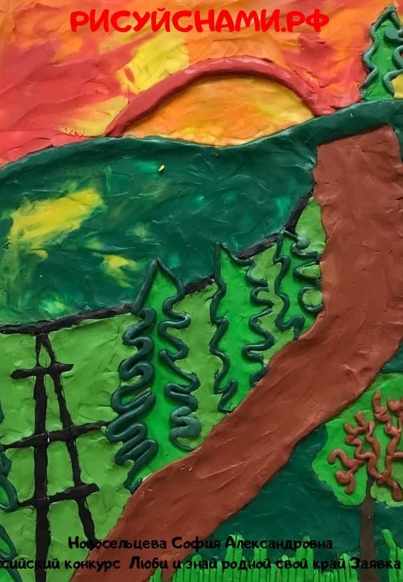 Всероссийский конкурс  Люби и знай родной свой край Заявка 10916  творческие конкурсы рисунков для школьников и дошкольников рисуй с нами #тмрисуйснами рисунок и поделка - Новосельцева София Александровна
