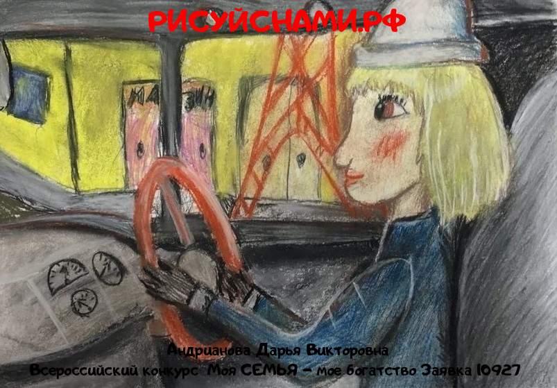 Всероссийский конкурс  Моя СЕМЬЯ - мое богатство Заявка 10927  творческие конкурсы рисунков для школьников и дошкольников рисуй с нами #тмрисуйснами рисунок и поделка - Андрианова Дарья Викторовна