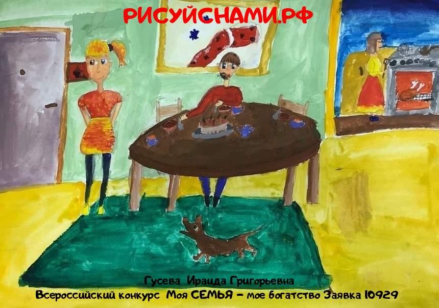 Всероссийский конкурс  Моя СЕМЬЯ - мое богатство Заявка 10929  творческие конкурсы рисунков для школьников и дошкольников рисуй с нами #тмрисуйснами рисунок и поделка - Гусева  Ираида Григорьевна