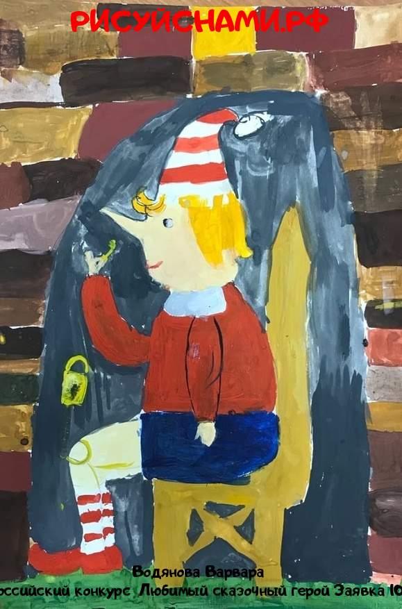 Всероссийский конкурс  Любимый сказочный герой Заявка 10940  творческие конкурсы рисунков для школьников и дошкольников рисуй с нами #тмрисуйснами рисунок и поделка - Водянова Варвара