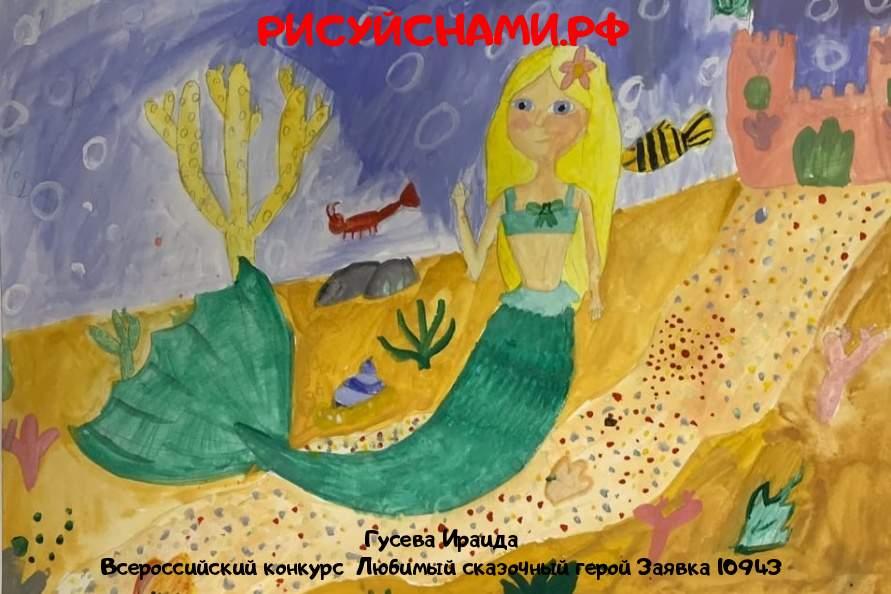Всероссийский конкурс  Любимый сказочный герой Заявка 10943  творческие конкурсы рисунков для школьников и дошкольников рисуй с нами #тмрисуйснами рисунок и поделка - Гусева Ираида
