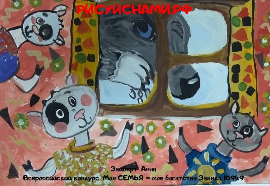 Всероссийский конкурс  Моя СЕМЬЯ - мое богатство Заявка 10949  творческие конкурсы рисунков для школьников и дошкольников рисуй с нами #тмрисуйснами рисунок и поделка - Зайберт  Анна