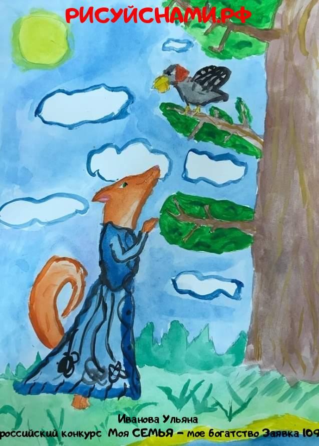 Всероссийский конкурс  Моя СЕМЬЯ - мое богатство Заявка 10950  творческие конкурсы рисунков для школьников и дошкольников рисуй с нами #тмрисуйснами рисунок и поделка - Иванова Ульяна