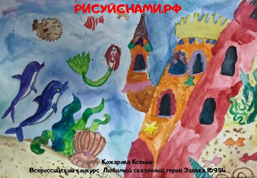 Всероссийский конкурс  Любимый сказочный герой Заявка 10954  творческие конкурсы рисунков для школьников и дошкольников рисуй с нами #тмрисуйснами рисунок и поделка - Кожарова Ксения