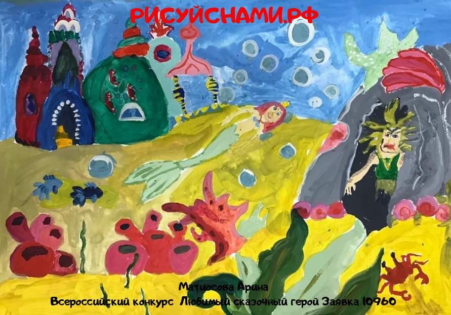Всероссийский конкурс  Любимый сказочный герой Заявка 10960  творческие конкурсы рисунков для школьников и дошкольников рисуй с нами #тмрисуйснами рисунок и поделка - Матиосова Арина