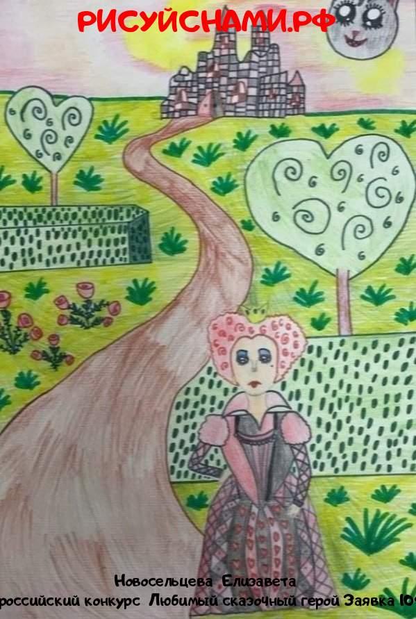 Всероссийский конкурс  Любимый сказочный герой Заявка 10961  творческие конкурсы рисунков для школьников и дошкольников рисуй с нами #тмрисуйснами рисунок и поделка - Новосельцева  Елизавета