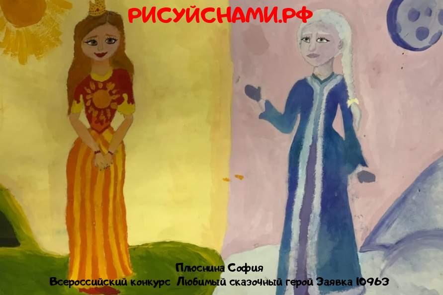 Всероссийский конкурс  Любимый сказочный герой Заявка 10963  творческие конкурсы рисунков для школьников и дошкольников рисуй с нами #тмрисуйснами рисунок и поделка - Плюснина София