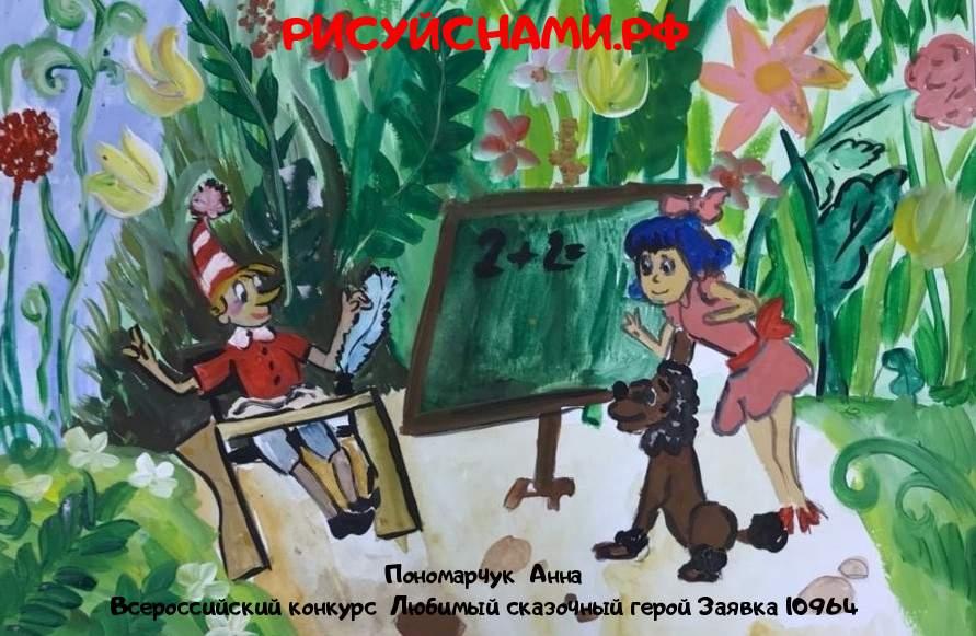 Всероссийский конкурс  Любимый сказочный герой Заявка 10964  творческие конкурсы рисунков для школьников и дошкольников рисуй с нами #тмрисуйснами рисунок и поделка - Пономарчук  Анна