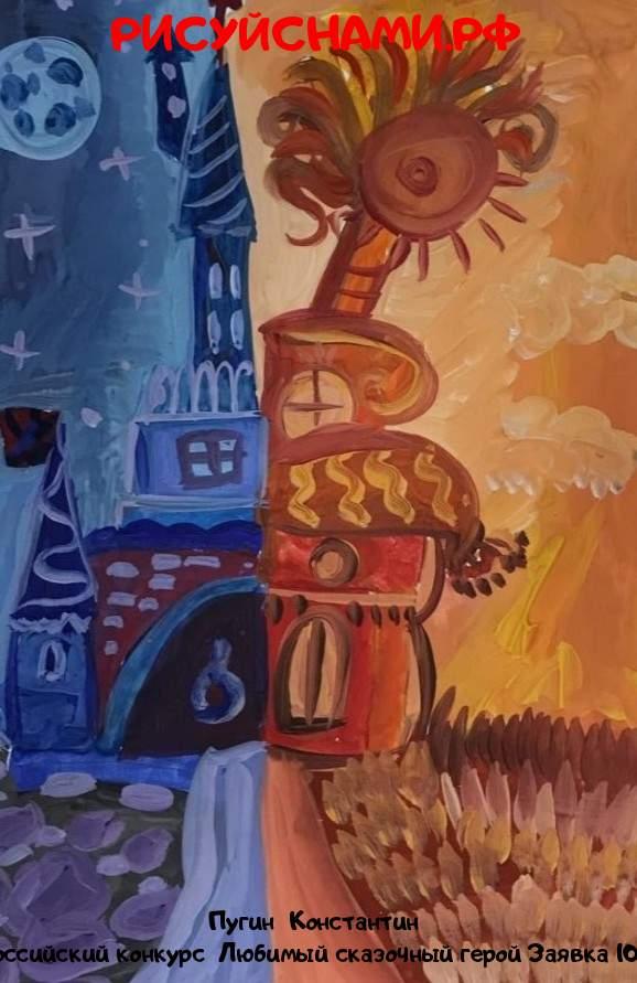 Всероссийский конкурс  Любимый сказочный герой Заявка 10966  творческие конкурсы рисунков для школьников и дошкольников рисуй с нами #тмрисуйснами рисунок и поделка - Пугин  Константин
