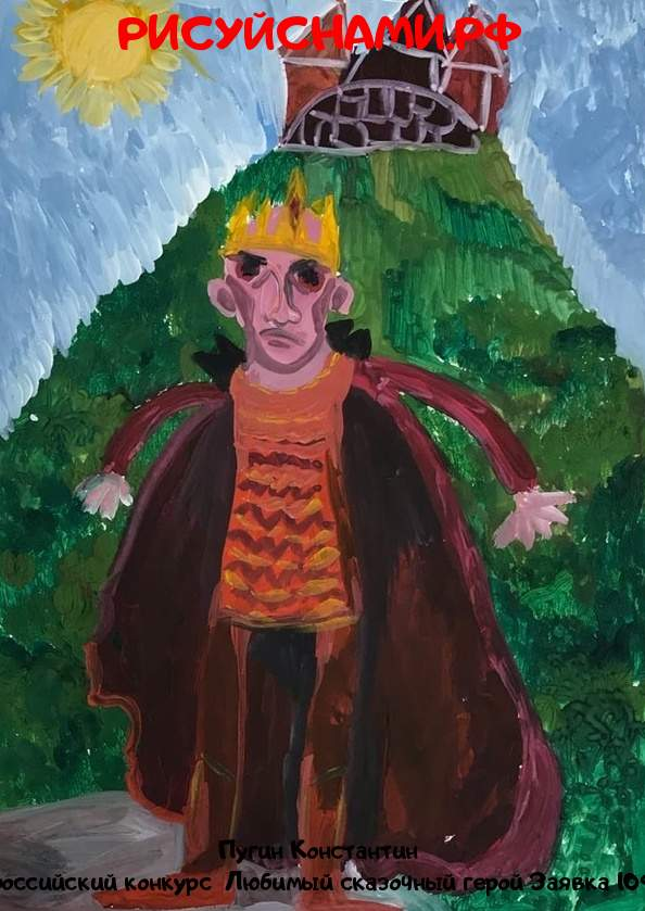 Всероссийский конкурс  Любимый сказочный герой Заявка 10967  творческие конкурсы рисунков для школьников и дошкольников рисуй с нами #тмрисуйснами рисунок и поделка - Пугин Константин
