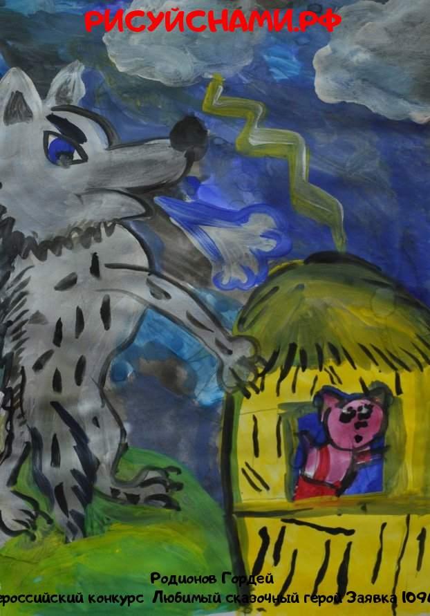 Всероссийский конкурс  Любимый сказочный герой Заявка 10969  творческие конкурсы рисунков для школьников и дошкольников рисуй с нами #тмрисуйснами рисунок и поделка - Родионов Гордей
