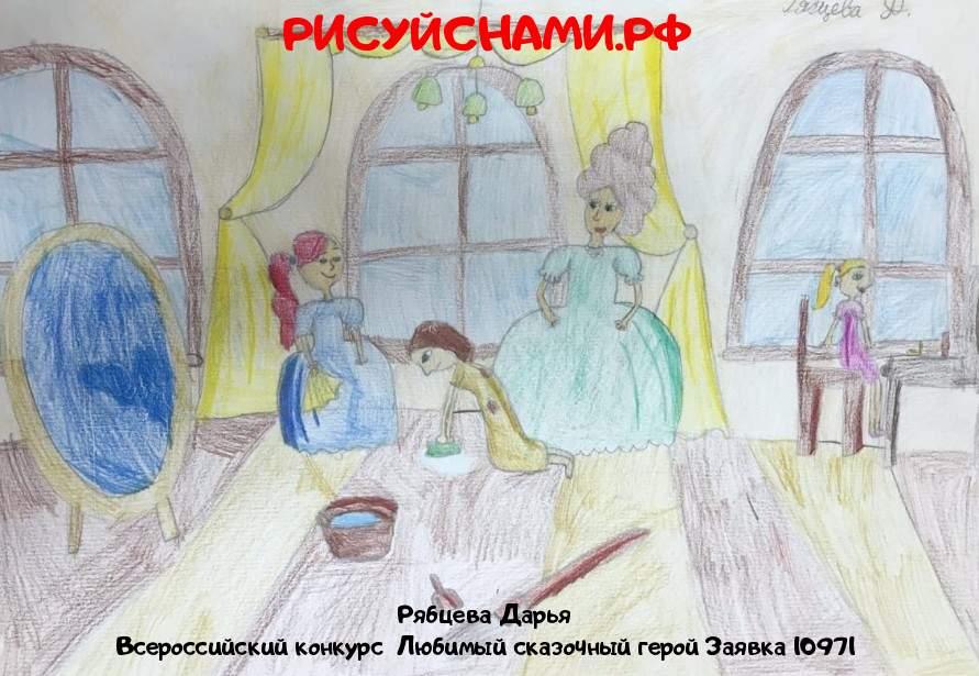 Всероссийский конкурс  Любимый сказочный герой Заявка 10971  творческие конкурсы рисунков для школьников и дошкольников рисуй с нами #тмрисуйснами рисунок и поделка - Рябцева Дарья