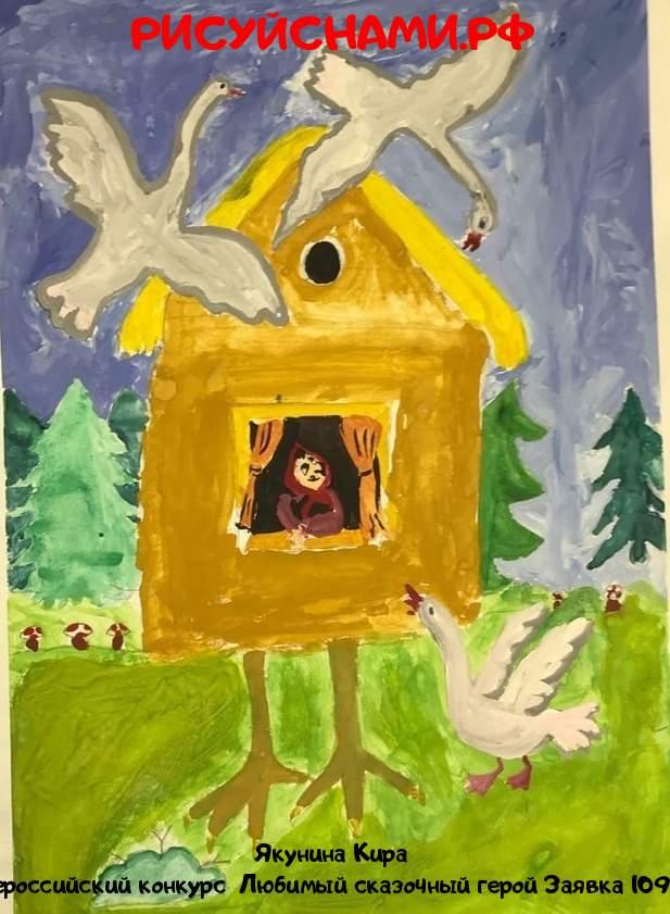 Всероссийский конкурс  Любимый сказочный герой Заявка 10977  творческие конкурсы рисунков для школьников и дошкольников рисуй с нами #тмрисуйснами рисунок и поделка - Якунина Кира