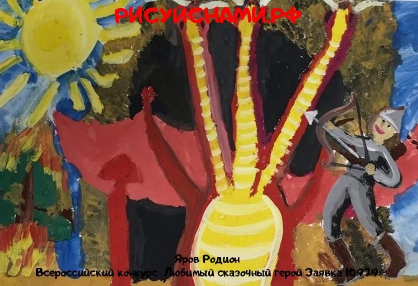 Всероссийский конкурс  Любимый сказочный герой Заявка 10979  творческие конкурсы рисунков для школьников и дошкольников рисуй с нами #тмрисуйснами рисунок и поделка - Яров Родион