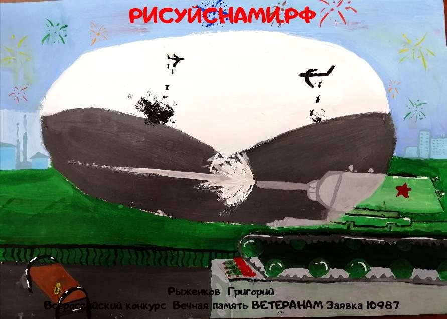 Всероссийский конкурс  Вечная память ВЕТЕРАНАМ Заявка 10987  творческие конкурсы рисунков для школьников и дошкольников рисуй с нами #тмрисуйснами рисунок и поделка - Рыженков  Григорий
