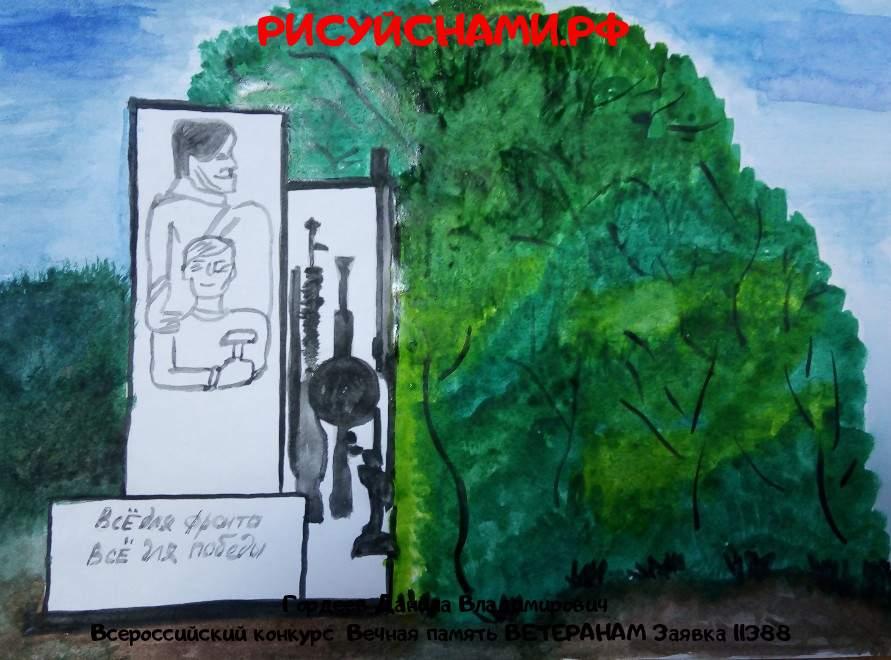 Всероссийский конкурс  Вечная память ВЕТЕРАНАМ Заявка 11388  творческие конкурсы рисунков для школьников и дошкольников рисуй с нами #тмрисуйснами рисунок и поделка - Гордеев Данила Владимирович