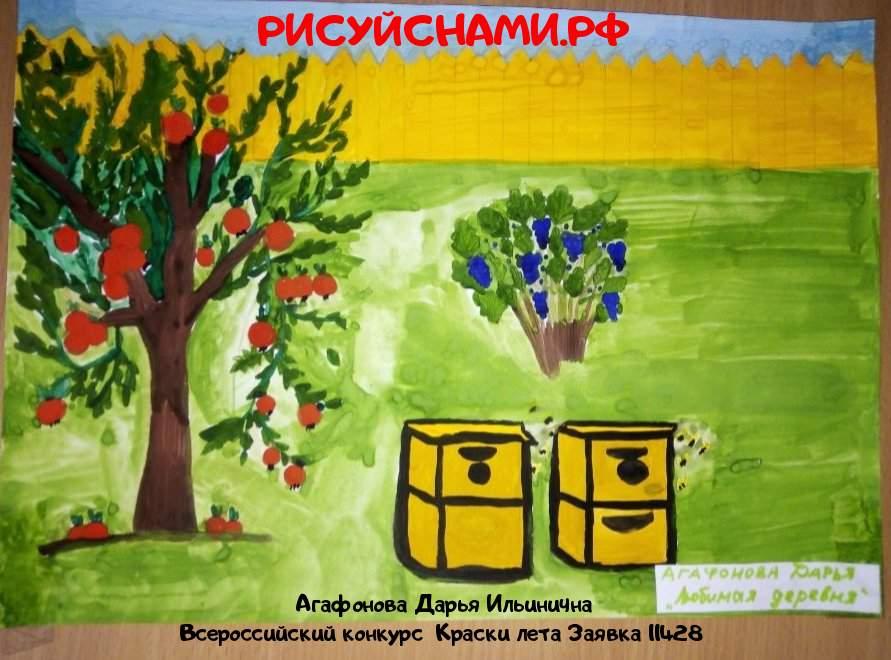 Всероссийский конкурс  Краски лета Заявка 11428  творческие конкурсы рисунков для школьников и дошкольников рисуй с нами #тмрисуйснами рисунок и поделка - Агафонова Дарья Ильинична