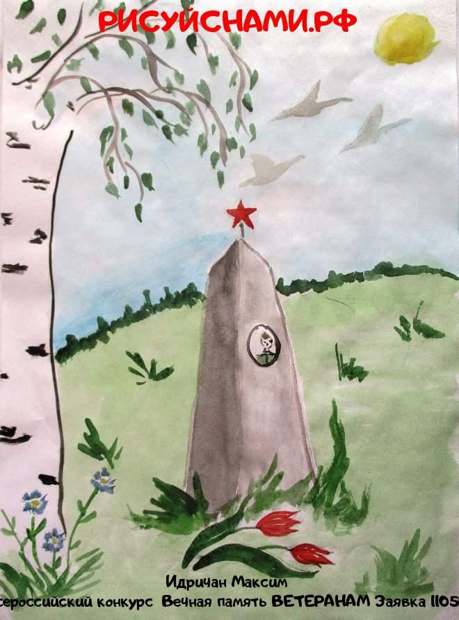 Всероссийский конкурс  Вечная память ВЕТЕРАНАМ Заявка 11050  творческие конкурсы рисунков для школьников и дошкольников рисуй с нами #тмрисуйснами рисунок и поделка - Идричан Максим