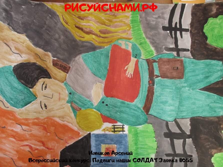Всероссийский конкурс  Подвиги наших СОЛДАТ Заявка 11055  творческие конкурсы рисунков для школьников и дошкольников рисуй с нами #тмрисуйснами рисунок и поделка - Новиков Арсений