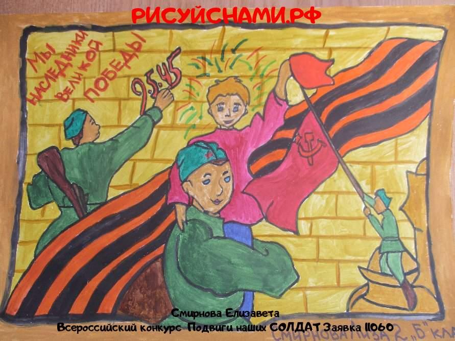 Всероссийский конкурс  Подвиги наших СОЛДАТ Заявка 11060  творческие конкурсы рисунков для школьников и дошкольников рисуй с нами #тмрисуйснами рисунок и поделка - Смирнова Елизавета