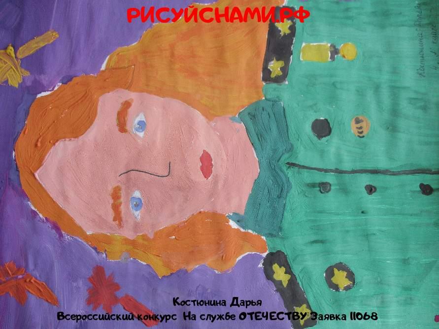Всероссийский конкурс  На службе ОТЕЧЕСТВУ Заявка 11068  творческие конкурсы рисунков для школьников и дошкольников рисуй с нами #тмрисуйснами рисунок и поделка - Костюнина Дарья