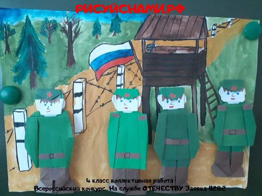 Всероссийский конкурс  На службе ОТЕЧЕСТВУ Заявка 11282  творческие конкурсы рисунков для школьников и дошкольников рисуй с нами #тмрисуйснами рисунок и поделка - 4 класс коллективная работа