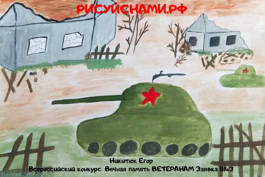 Всероссийский конкурс  Вечная память ВЕТЕРАНАМ Заявка 11143  творческие конкурсы рисунков для школьников и дошкольников рисуй с нами #тмрисуйснами рисунок и поделка - Никитюк Егор