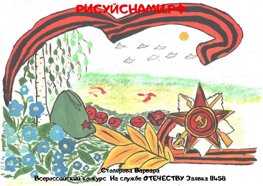 Всероссийский конкурс  На службе ОТЕЧЕСТВУ Заявка 11458  творческие конкурсы рисунков для школьников и дошкольников рисуй с нами #тмрисуйснами рисунок и поделка - Столярова Варвара