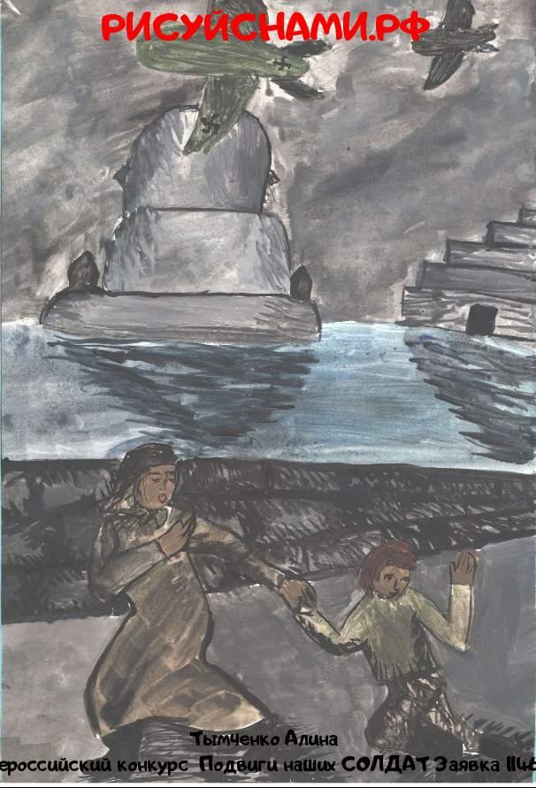 Всероссийский конкурс  Подвиги наших СОЛДАТ Заявка 11460  творческие конкурсы рисунков для школьников и дошкольников рисуй с нами #тмрисуйснами рисунок и поделка - Тымченко Алина