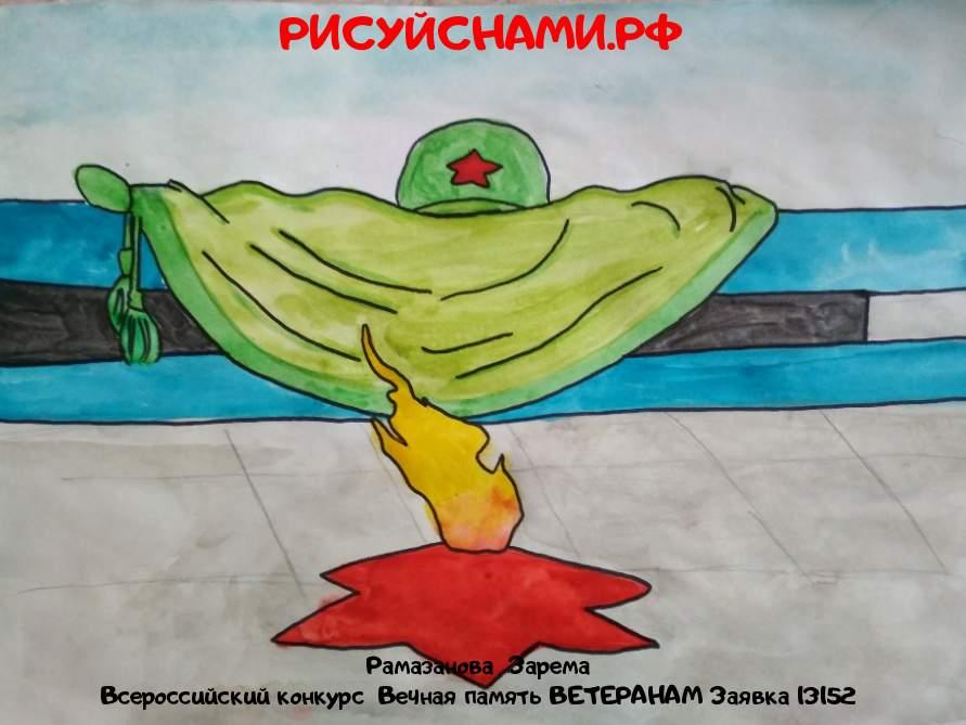 Всероссийский конкурс  Вечная память ВЕТЕРАНАМ Заявка 13152  всероссийский творческий конкурс рисунка для детей школьников и дошкольников (рисунок и поделка) - Рамазанова  Зарема