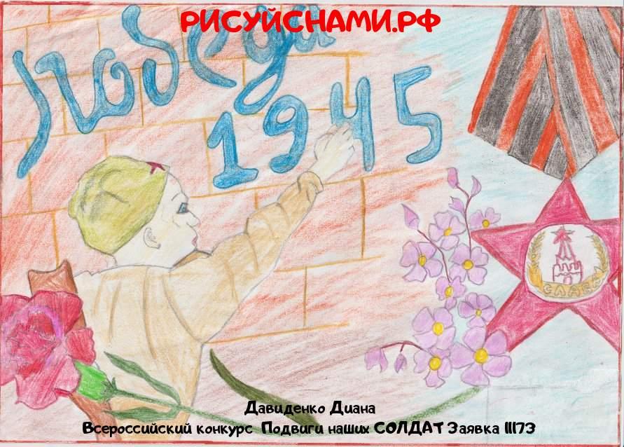 Всероссийский конкурс  Подвиги наших СОЛДАТ Заявка 11173  творческие конкурсы рисунков для школьников и дошкольников рисуй с нами #тмрисуйснами рисунок и поделка - Давиденко Диана