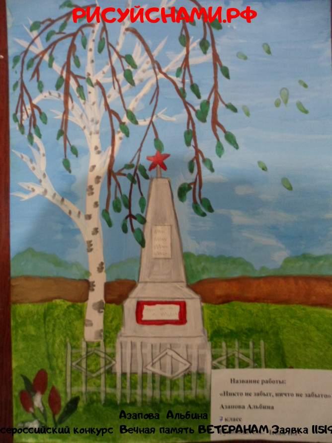 Всероссийский конкурс  Вечная память ВЕТЕРАНАМ Заявка 11519  творческие конкурсы рисунков для школьников и дошкольников рисуй с нами #тмрисуйснами рисунок и поделка - Азапова  Альбина