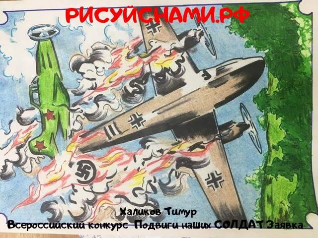 Всероссийский конкурс  Подвиги наших СОЛДАТ Заявка 11192  творческие конкурсы рисунков для школьников и дошкольников рисуй с нами #тмрисуйснами рисунок и поделка - Халиков Тимур