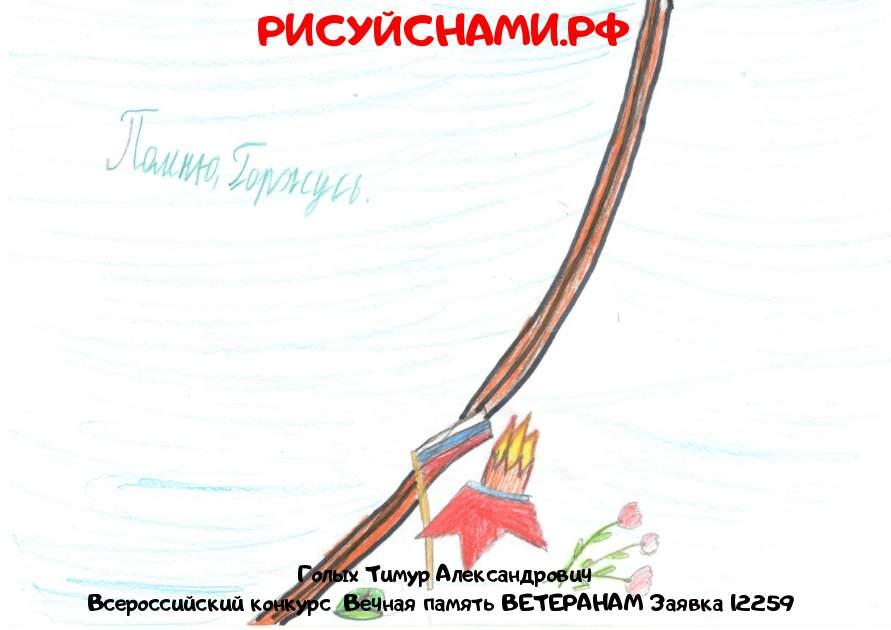 Всероссийский конкурс  Вечная память ВЕТЕРАНАМ Заявка 12259  всероссийский творческий конкурс рисунка для детей школьников и дошкольников (рисунок и поделка) - Голых Тимур Александрович