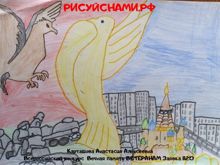 Всероссийский конкурс  Вечная память ВЕТЕРАНАМ Заявка 11213  творческие конкурсы рисунков для школьников и дошкольников рисуй с нами #тмрисуйснами рисунок и поделка - Карташова Анастасия Алексеевна