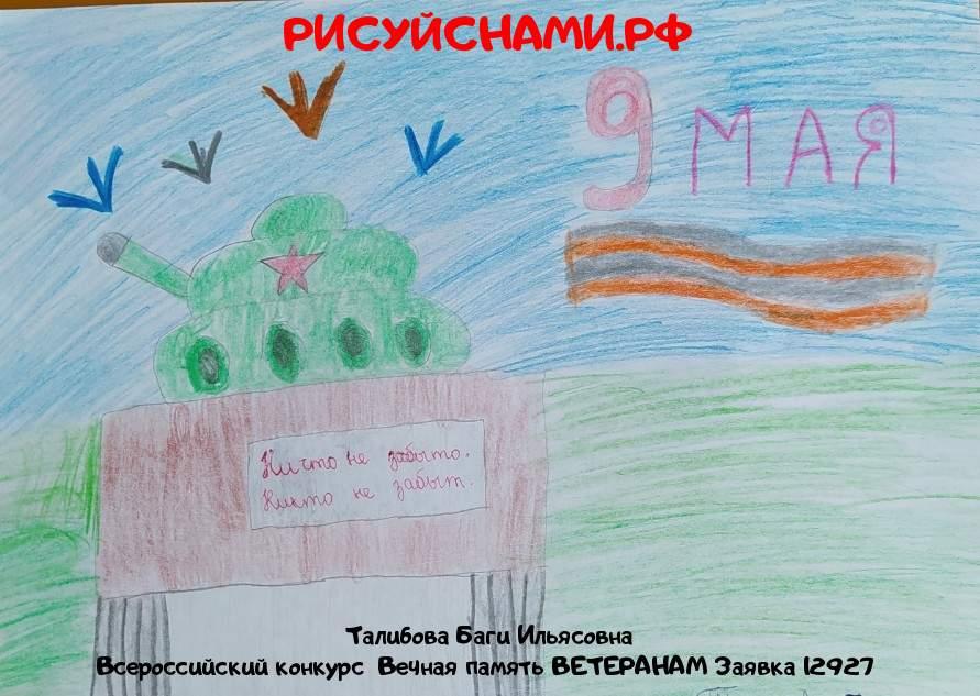 Всероссийский конкурс  Вечная память ВЕТЕРАНАМ Заявка 12927  всероссийский творческий конкурс рисунка для детей школьников и дошкольников (рисунок и поделка) - Талибова Баги Ильясовна