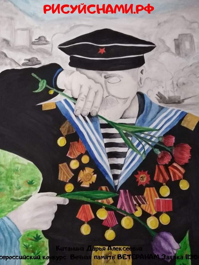 Всероссийский конкурс  Вечная память ВЕТЕРАНАМ Заявка 11308  творческие конкурсы рисунков для школьников и дошкольников рисуй с нами #тмрисуйснами рисунок и поделка - Китанина Дарья Алексеевна
