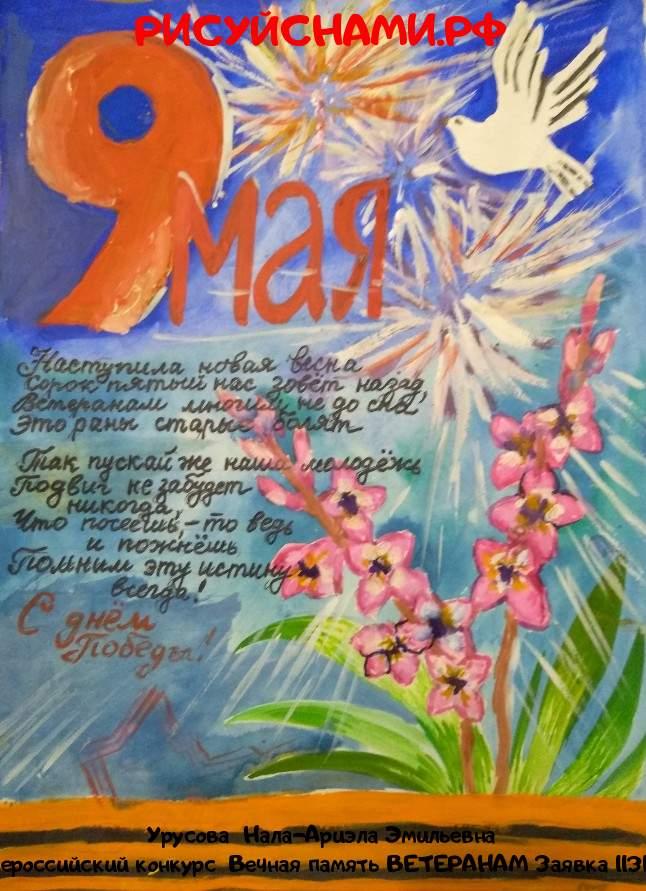 Всероссийский конкурс  Вечная память ВЕТЕРАНАМ Заявка 11318  творческие конкурсы рисунков для школьников и дошкольников рисуй с нами #тмрисуйснами рисунок и поделка - Урусова  Нала-Ариэла Эмильевна