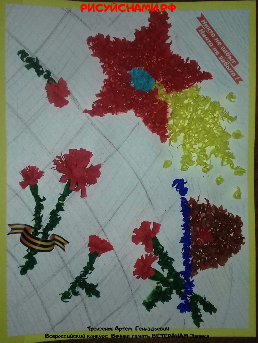Всероссийский конкурс  Вечная память ВЕТЕРАНАМ Заявка 11331  творческие конкурсы рисунков для школьников и дошкольников рисуй с нами #тмрисуйснами рисунок и поделка - Трензенок Артём  Геннадьевич