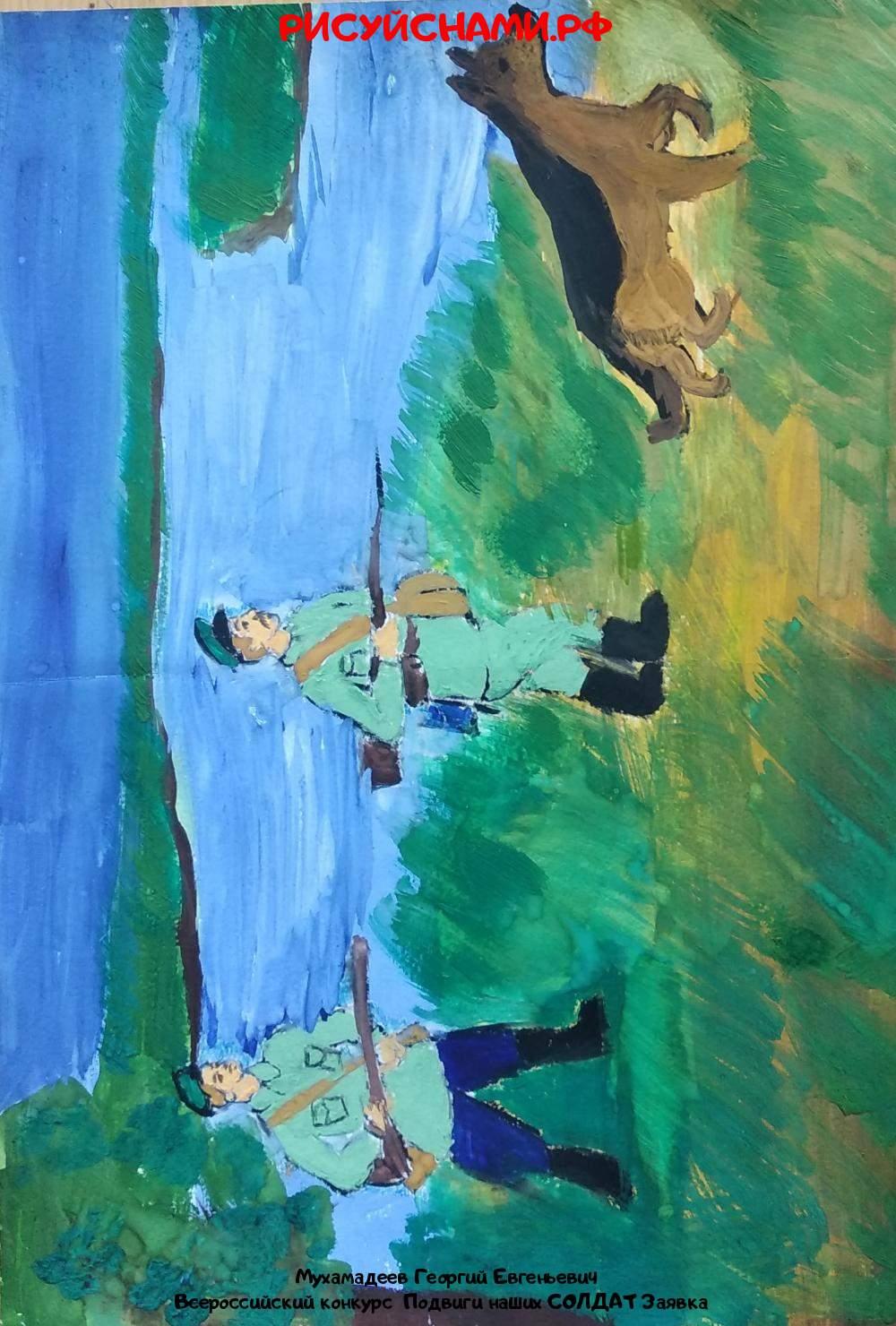 Всероссийский конкурс  Подвиги наших СОЛДАТ Заявка 11411  творческие конкурсы рисунков для школьников и дошкольников рисуй с нами #тмрисуйснами рисунок и поделка - Мухамадеев Георгий Евгеньевич