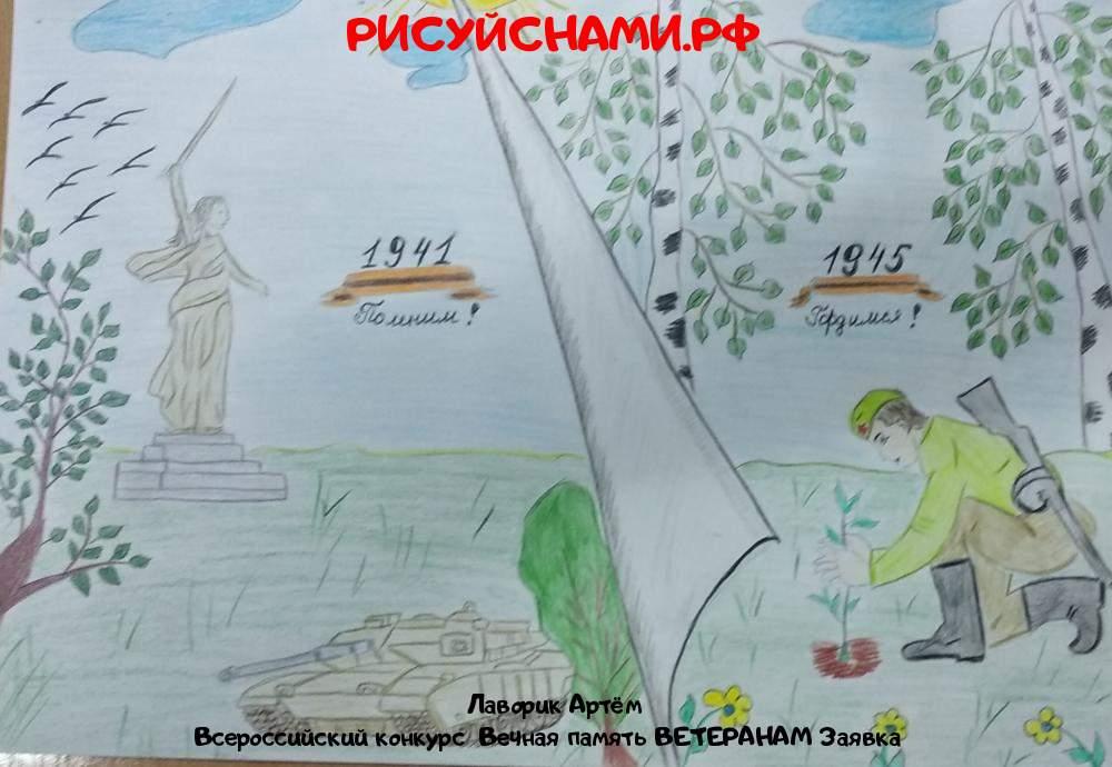 Всероссийский конкурс  Вечная память ВЕТЕРАНАМ Заявка 11415  творческие конкурсы рисунков для школьников и дошкольников рисуй с нами #тмрисуйснами рисунок и поделка - Лаворик Артём