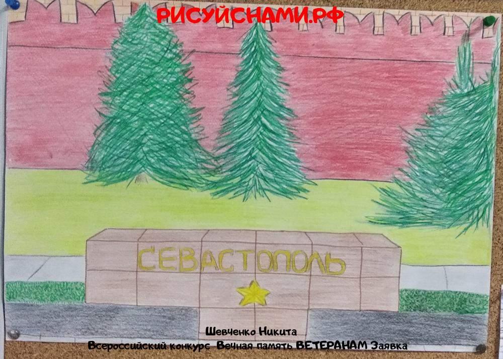 Всероссийский конкурс  Вечная память ВЕТЕРАНАМ Заявка 11459  творческие конкурсы рисунков для школьников и дошкольников рисуй с нами #тмрисуйснами рисунок и поделка - Шевченко Никита