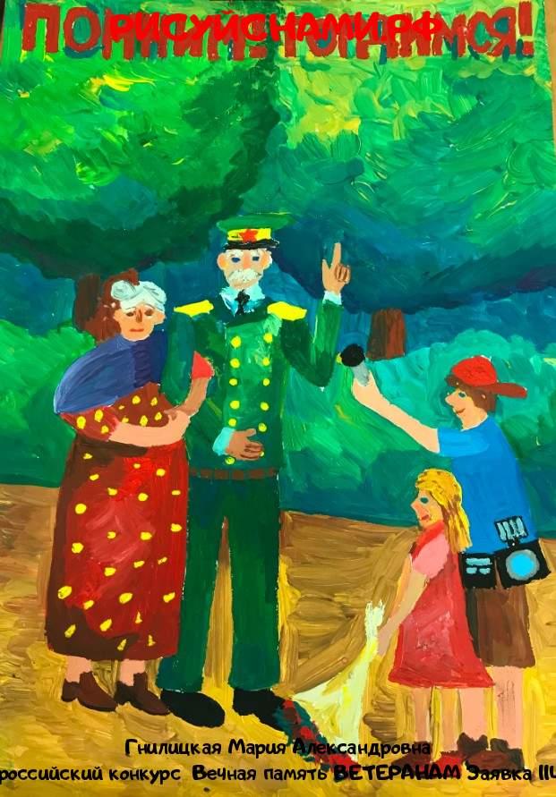 Всероссийский конкурс  Вечная память ВЕТЕРАНАМ Заявка 11445  творческие конкурсы рисунков для школьников и дошкольников рисуй с нами #тмрисуйснами рисунок и поделка - Гнилицкая Мария Александровна