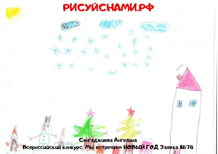 Всероссийский конкурс  Мы встречаем НОВЫЙ ГОД Заявка 11678  творческие конкурсы рисунков для школьников и дошкольников рисуй с нами #тмрисуйснами рисунок и поделка - Сангаджиева Ангелина
