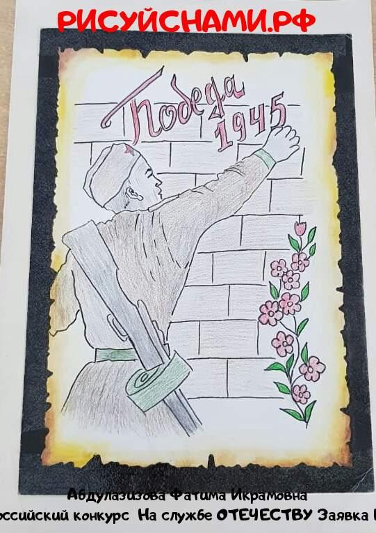 Всероссийский конкурс  На службе ОТЕЧЕСТВУ Заявка 11470  творческие конкурсы рисунков для школьников и дошкольников рисуй с нами #тмрисуйснами рисунок и поделка - Абдулазизова Фатима Икрамовна