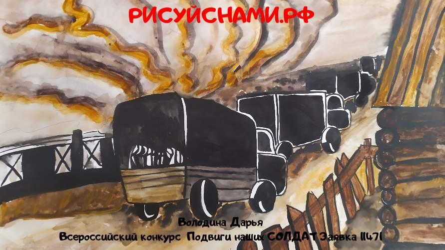 Всероссийский конкурс  Подвиги наших СОЛДАТ Заявка 11471  творческие конкурсы рисунков для школьников и дошкольников рисуй с нами #тмрисуйснами рисунок и поделка - Володина Дарья