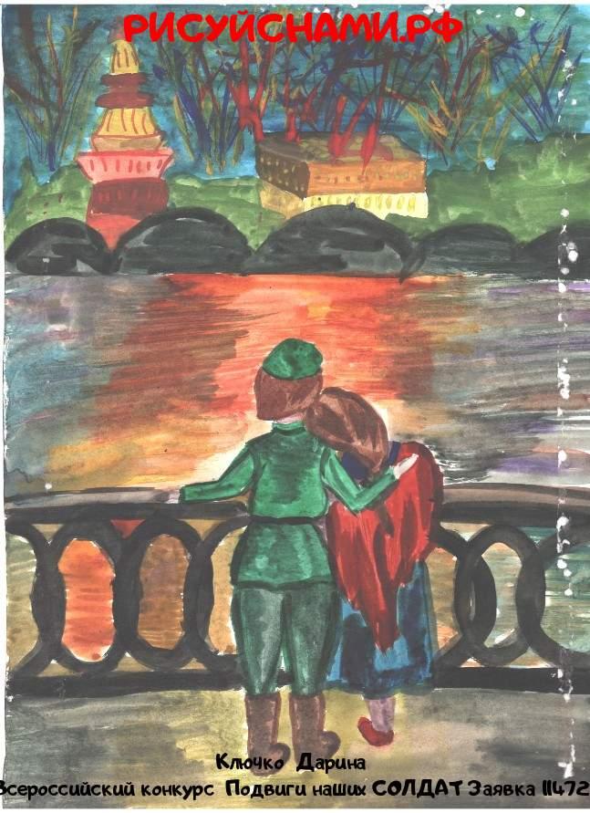 Всероссийский конкурс  Подвиги наших СОЛДАТ Заявка 11472  творческие конкурсы рисунков для школьников и дошкольников рисуй с нами #тмрисуйснами рисунок и поделка - Ключко  Дарина